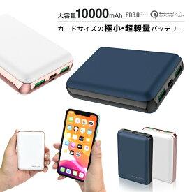 モバイルバッテリー Cタイプ 大容量 10000mAh 軽量 小型 世界最小 かわいい SMARTCOBY 急速充電 PD3.0 QC4+ QC3.0 パススルー iPhone11 Galaxy Xperia Huawei AQUOS iPad Macbook Type-C USB-C アイフォン