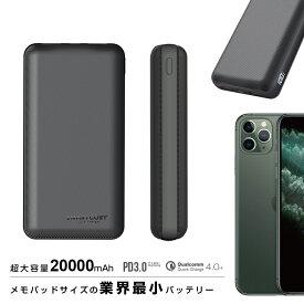 【メモ帳サイズ】モバイルバッテリー 大容量 20000mAh 軽量 小型 タイプC PD3.0 QC3.0 急速充電 ポータブル充電器 3台同時充電 残量表示 スマホ充電器 PSE認証品 iPhone Android SMARTCOBY