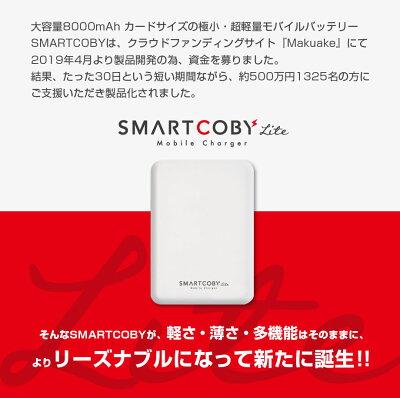 モバイルバッテリーiPhone世界最小最軽量大容量8000mAh