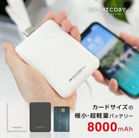 モバイルバッテリー iPhone12 電熱ベスト対応 軽量 小型 大容量 8000mAh タイプC ライトニング入力 SMARTCOBY Lite かわいい 薄型 PSE認証 アイフォン ポータブル充電器