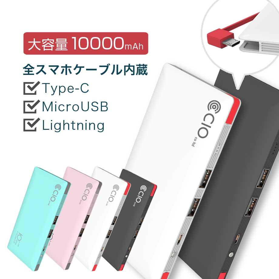 モバイルバッテリー iPhone Type-C ケーブル内蔵 大容量 10000mAh 軽量 薄型 充電器 コード内蔵 急速充電 2.4A 4台同時充電 iPhoneX iPhone8 iPhone7 iPhone6 アイフォン タイプC 【即日配送あす楽対応】