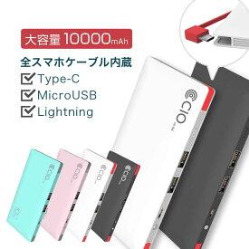 【PSE認証済 3種のケーブル内蔵】モバイルバッテリー iPhone Type-C ケーブル内蔵 大容量 10000mAh 軽量 薄型 充電器 コード内蔵 急速充電 2.4A 4台同時充電 iPhoneX iPhone8 iPhone7 iPhone6 アイフォン タイプC