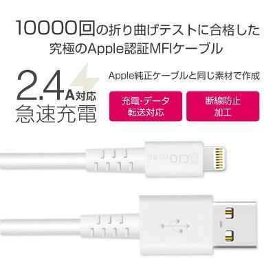 iPhone充電器ケーブル純正品質ライトニングケーブルlightningケーブルiPhone充電ケーブル断線しにくいAppleMFI認証純正品質アップルライトニングケーブルiPhoneX88plusiphone6iPhone5siPhone7コネクタ