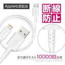 Lightning ケーブル 認証 iPhone 充電ケーブル Apple 正規品 MFi 認証品 ライトニングケーブル 純正品質 断線しにくい…