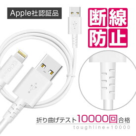 Lightning ケーブル 認証 iPhone 充電ケーブル Apple 正規品 MFi 認証品 ライトニングケーブル 純正品質 断線しにくい 長持ち 丈夫 即日発送 アップル アイフォン iPhone XS XS Max XR X 8 7 6s Plus 5s 5c iPad Air mini 対応