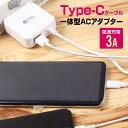 USB type-c 充電器 ケーブル 急速 合計3.4A USBコンセント タイプC ACアダプター 電源タップ 一体型 2台同時充電 ニン…