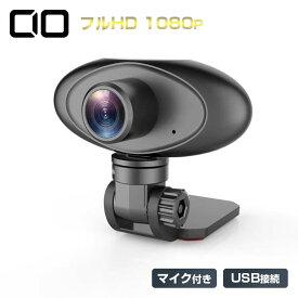 【お買い物マラソン66%OFF】1つ購入でもう1つプレゼント webカメラ 1080P 800万画素 マイク内蔵 ヘッドセット ウェブカメラ Skype Zoom