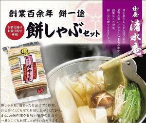 餅しゃぶセット(風味12種類24枚入/餅しゃぶ用お出汁800g)(送料別)/鍋料理_しゃぶしゃぶ_餅