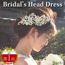 【送料無料 メール便】コーム ヘアコーム ビジュー クリスタル フラワー ヘアアクセサリー くし 髪飾り ヘッドドレス …