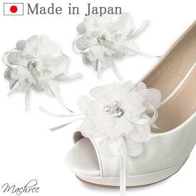 129e8fe22034c  メール便 送料無料 シューズクリップ フラワー 花 ホワイト 白 2個1組 1ペア 靴クリップ シュークリップ リボンシューズクリップ シューパーツ  レディース ...