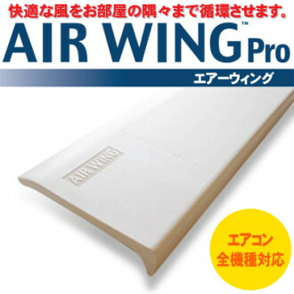 Air conditioning wind control wind-wind