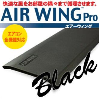 Air conditioning wind control wind-wind Airwing Pro AirWing PRO black Airwing air wing Ealing pro shops black air wing pro AW7-021-02 Diane service daian service Airmen
