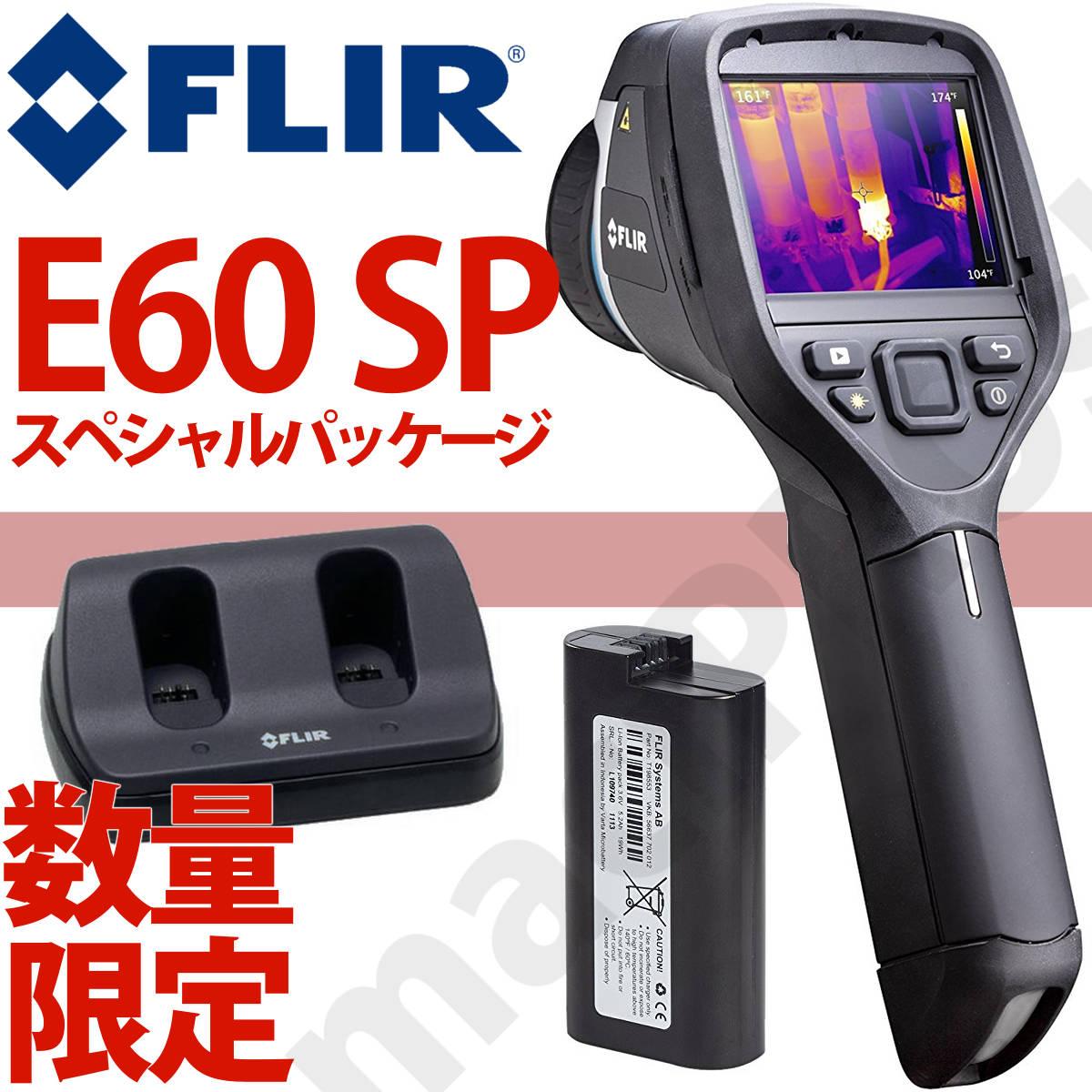 福袋 FLIR フリアー E60 特典付スペシャルパッケージ 補助バッテリー付 .. サーモグラフィ 赤外線サーモグラフィー 赤外線カメラ サーモカメラ