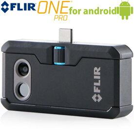 即納 FLIR ONE PRO for Android サーモグラフィ .. スマートフォン対応 赤外線サーモグラフィー フリアー 赤外線カメラ gen3 USB-C Type-C Micro USB マイクロUSB