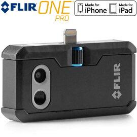 正規品FLIRONEPROiOSサーモグラフィ..スマートフォン対応赤外線サーモグラフィーgiiiフリアー赤外線カメラgen3