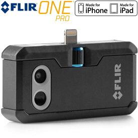 送料無料 FLIR ONE PRO for iOS サーモグラフィ .. スマートフォン対応 赤外線サーモグラフィー フリアー 赤外線カメラ gen3