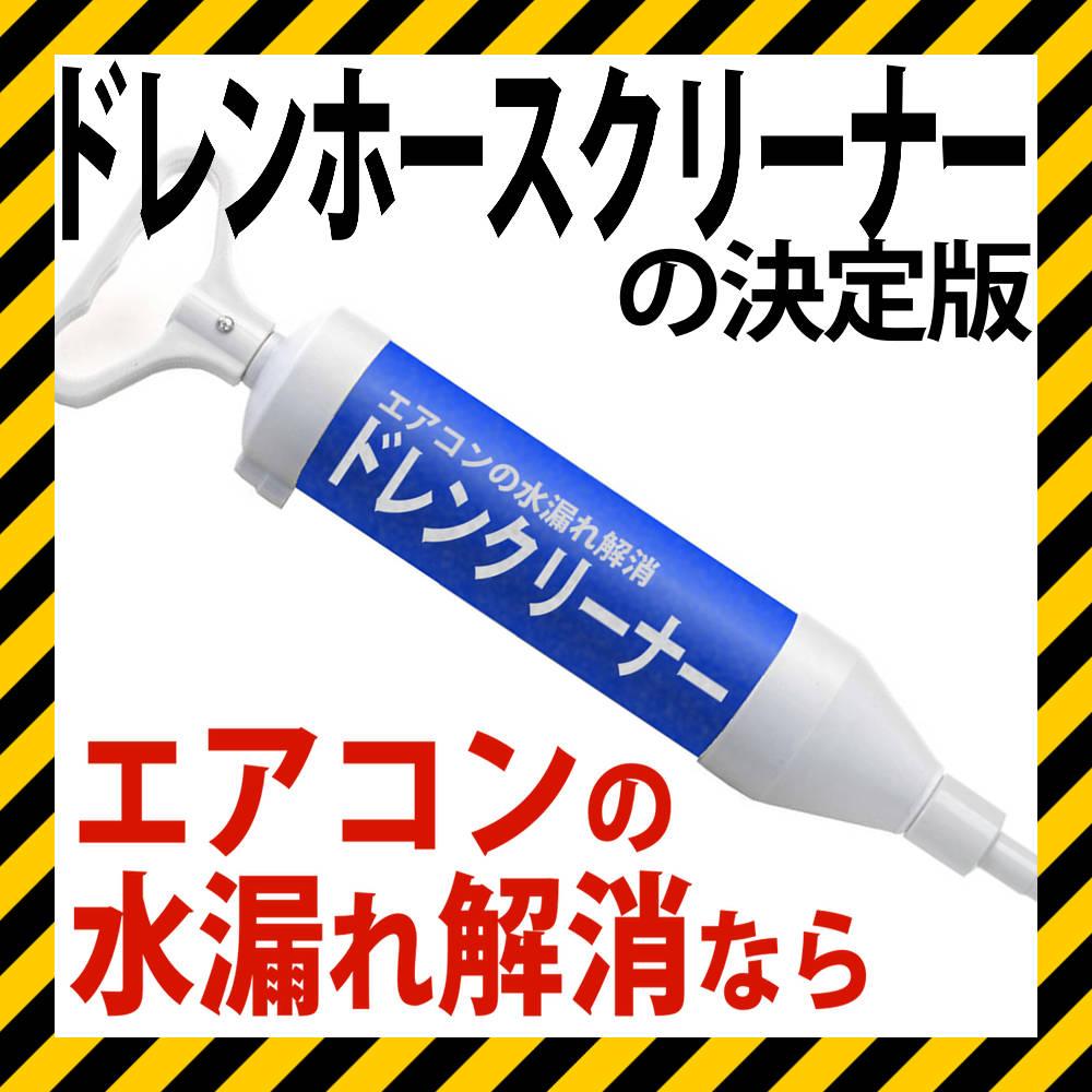送料無料 エアコンの水漏れ用 ドレンクリーナー ラバーカップ無し .. ドレンホースクリーナー サクションポンプ