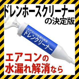 送料無料 エアコンの水漏れ用 ドレンクリーナー ラバーカップ付 .. ドレンホースクリーナー サクションポンプ