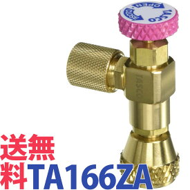 送料無料 イチネンタスコ TASCO TA166ZA 耐圧兼用型チャージバルブ R410A R32対応