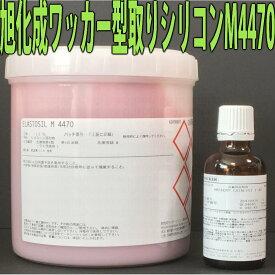 送料無料 旭化成ワッカーシリコン M4470 1kg 耐熱タイプ 硬化剤セット .. 型取り キャスト シリコンモールド シリコーン