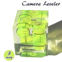 カメラ用 水準器 レベラー 3WAY 3軸 ホットシュー 一眼レフ デジタル カメラ 送料無料 tg