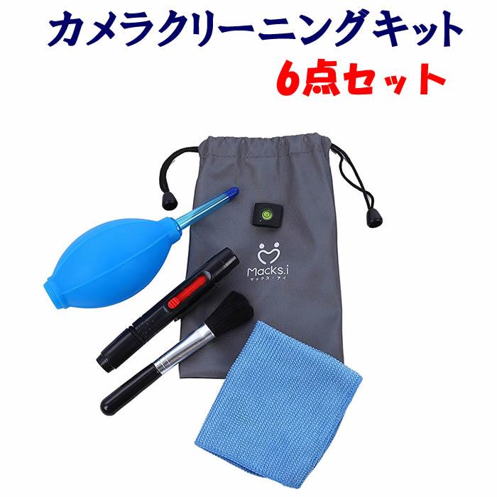 カメラ クリーニング キット 6点 セット ブルー クリーニングキット 掃除用品 ブロワー レンズペン MICK BL01 携帯に便利なポーチ付き 一眼レフ ベーシック/基本セット 送料無料 (定形外郵便)