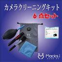 カメラ クリーニング キット クリーニングキット 6点 セット ブラック 掃除用品 ブロワー レンズペン MICK BK01 携帯…