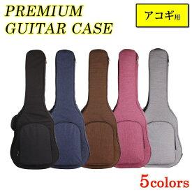 プレミアム アコースティックギターケース ギター ケース アコースティックギター ソフトケース リュック クッション付き ギグバッグ ギグケース MIGC-17 送料無料