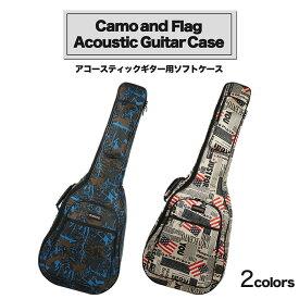 カモ&フラッグ アコースティックギターケース アコギ ギター ケース アコースティックギター ソフトケース リュック クッション付き ギグバッグ ギグケース A4 ポケット付き MIGC-19 送料無料