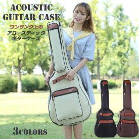 ワンランク上のギターケース アコースティック ギターケース ソフトケース ギター ケース ギグバッグ リュック ギグケース クッション 軽量 キャリーケース キャリーバッグ 送料無料