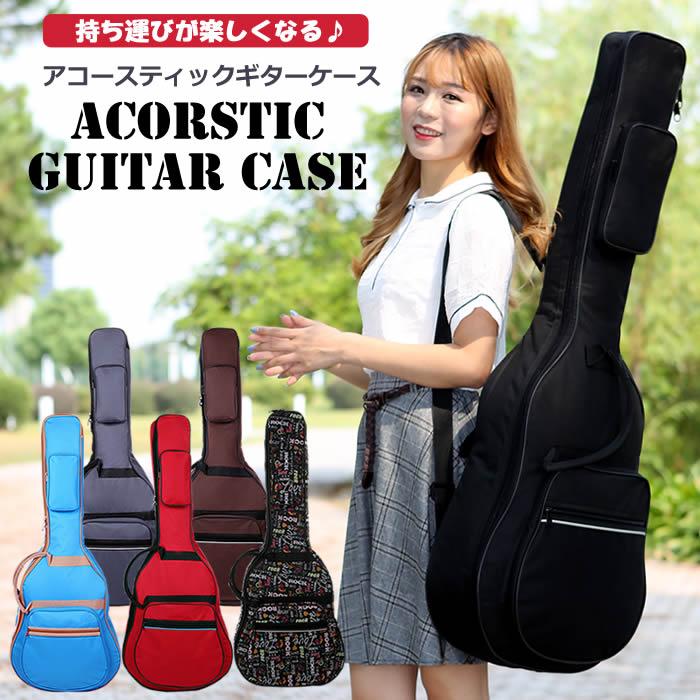 ギターに優しい ギターケース アコースティック ギター用 ソフトケース クッション付き ギグバッグ MIGC-04 送料無料