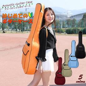 はじめてのギターケース アコースティック ギターケース ギター ケース ソフトケース ギグバッグ リュック ギグケース クッション付き 軽量 キャリーケース キャリーバッグ 送料無料