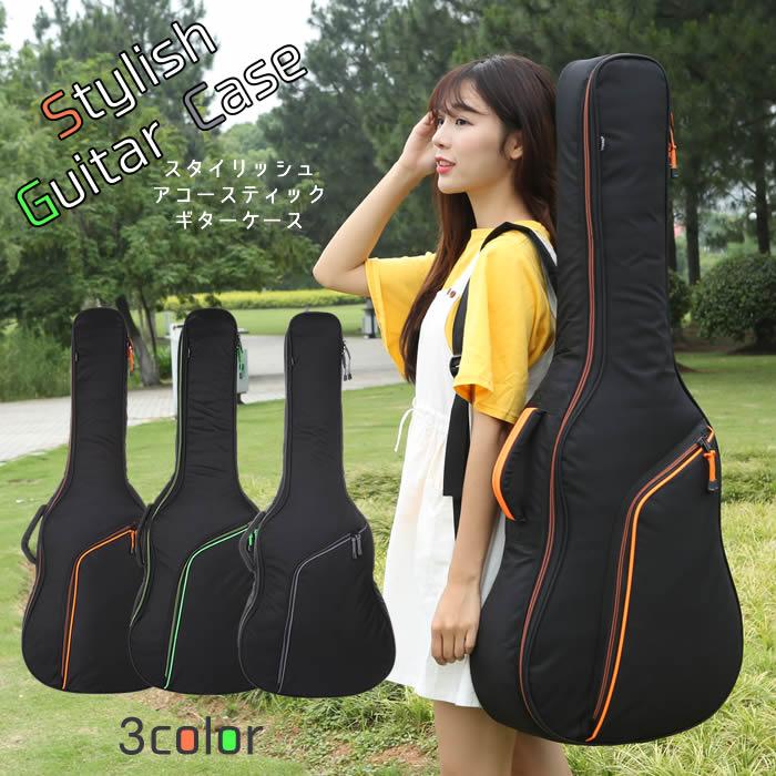 スタイリッシュなギターケース アコースティック ギターケース ギター ケース ソフトケース ギグバッグ リュック ギグケース クッション付き 軽量 キャリーケース キャリーバッグ 送料無料