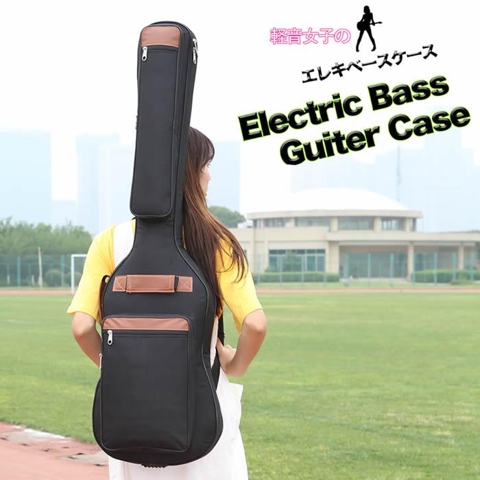 軽音女子のエレキベースケース エレキベースケース エレキベース ベースギターケース ベース ベースギター ケース バッグ ギグバッグ ギグケース リュック バッグ ソフトケース 軽音 バンド 楽器 ロック MIGC-09 送料無料