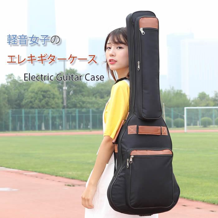 軽音女子のエレキギターケース エレキギターケース エレキギター ギターケース ケース ギグバッグ ギグケース リュック バッグ 軽音 バンド ロック 楽器 MIGC-08 送料無料