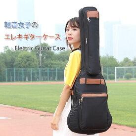 軽音女子のエレキギターケース エレキギター ケース ギグバッグ ギグケース ソフトケース リュック バッグ 軽音 バンド ロック 楽器 MIGC-08 送料無料