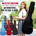 【送料無料】ギターに優しい アコースティック ギター用 ソフトケース クッション付き ギグバッグ MIGC-04