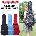 ギターに優しい ギターケース クラシック ギター用 ソフトケース クッション付き ギグバッグ MIGC-05【送料無料】