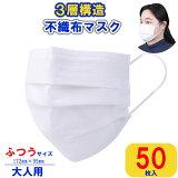 マスク50枚入り不織布3層構造大人用ふつう普通サイズレギュラーサイズ大人ホワイト白男女兼用花粉PM2.5立体立体マスクほこりウイルス送料無料