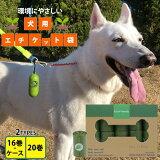 犬用エチケット袋マナー袋犬散歩環境に優しいグリーン大きいコンパクトディスペンサーロール式うんち袋携帯ペット用ゴミ袋送料無料