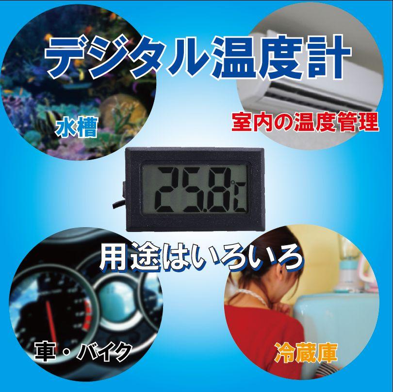 デジタル 温度計 水温計 デジタル温度計 液晶 室内、車内、水槽、冷蔵庫の温度管理に MITM-01 送料無料 (ゆうメール)
