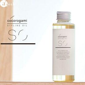 心髪 ボタニカル スタイリングオイル cocorogami styling oil apish