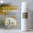 《3本セット》 心髪スキャルプトナー 180g×3 cocorogami 頭皮 保湿 化粧水 乾燥対策 スカルプ スプレー 頭皮ケア プ…
