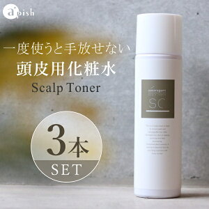 《3本セット》 心髪スキャルプトナー 180g×3 cocorogami 頭皮 保湿 化粧水 乾燥対策 スカルプ スプレー 頭皮ケア プレゼント
