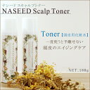 ナプラ ナシード スキャルプ トナー 180g napla NASEED Scalp Toner 乾燥対策