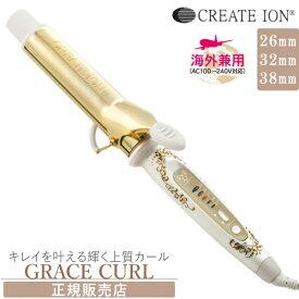 クレイツイオンアイロン グレイスカール 26mm 32mm 38mm 海外兼用 ヘアアイロン カールアイロン ヘアーアイロン コテ 海外対応 カール 巻き髪 イオンカールアイロン クレイツイオン イオン アイロン クレイツイオンカールアイロン create ion 旅行 ヘアコテ 送料無料