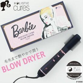 バービー ホリスティックキュア ブロードライヤー HOLISTIC CURE BLOW DRYER Barbie コラボ CREATE CCIBD-G02B あす楽