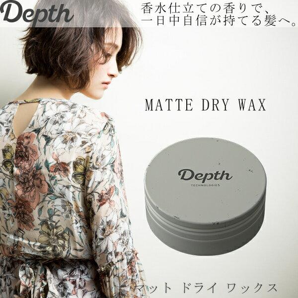 デプス マット ドライ ワックス DEPTH MATTE DRY WAX ハード 無造作