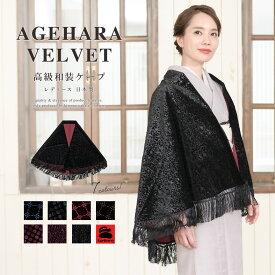 着物 コート ケープ 女性 レディース アゲハラ ベルベット 防寒コート 和装コート 日本製 あす楽対応商品 送料無料