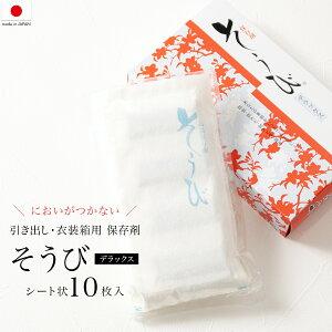 そうびデラックス そうび 着物 乾燥剤 シート 10枚 収納 除湿 防虫 防カビ 調湿 タンス 引き出し 衣類箱 匂いが付かない 和装小物 日本製 あす楽対応商品